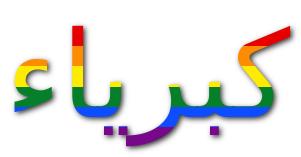 مثلي الجنس فخر