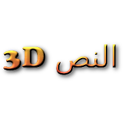 3D النص